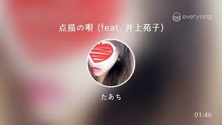 Singer : たあち Title : 点描の唄 (feat. 井上苑子) everysing, Let's Sing! Smart Karaoke, everysing that everyone worldwide enjoy! With Smart Karaoke, everysing, ...