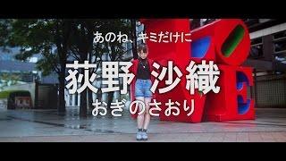 【MV】A応P / 荻野沙織 「あのね、キミだけに」Short Ver.