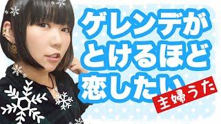 主婦が家事をしながらヒットソングを歌うシリーズ。 今回は広瀬香美さん...