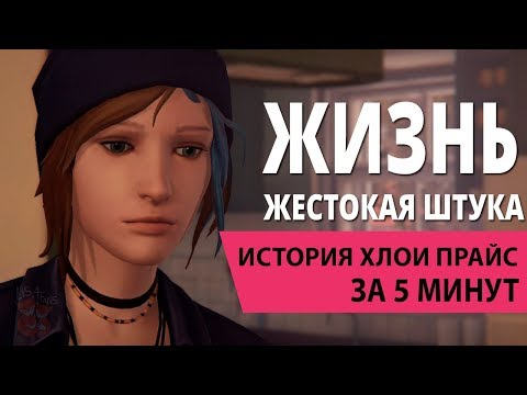Life is Strange - In the end. thumbnail
