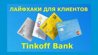 Лайфхаки для владельцев карт Tinkoff Bank. Как не платить за определенные услуги.