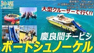 https://bit.ly/2sVU6Vh 沖縄ダイビング・シュノーケリング予約サイト【...
