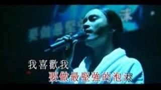 哥哥张国荣热情演唱会最后一场最后一首歌 - 我(华语版)