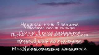 Maksim Nebo Sasipai Lyrics