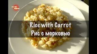 Rice with Carrot Delicious and quick recipe / Вкуснейший Рис с Морковью в мультиварке Bork U800