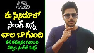 Sandeep Kishan Byte about Song | Ksheera Saagara Madhanam Movie | #TopTeluguMedia