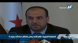 المعارضة السورية: نظام الأسد يسعى لإفشال محادثات جنيف 4