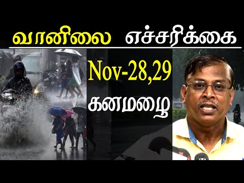 Heavy rain in Tamil Nadu on 27th and 28  of November Tamil news