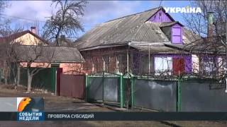 У украинцев забирают субсидии
