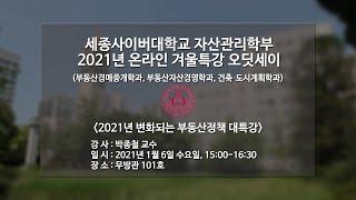 2021년 변화되는 부동산정책, 박종철교수, 세종사이버…