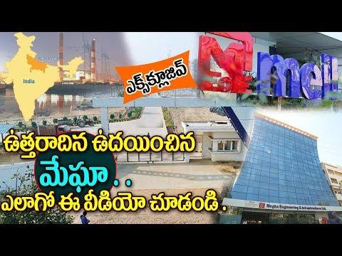 ఉత్తరాదిన ఉదయించిన మేఘా.. ఎలాగో చూడాల్సిందే | Megha Engineering | WUPPTCL | Best Projects In India