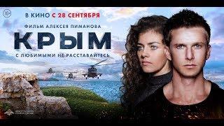 КРЫМ 2017. Актеры и роли