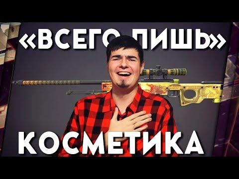 """""""БЕЗОБИДНАЯ"""" КОСМЕТИКА: НЕ"""