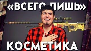 """""""БЕЗОБИДНАЯ"""" КОСМЕТИКА: НЕ ХОЧЕШЬ - НЕ ПОКУПАЙ!"""
