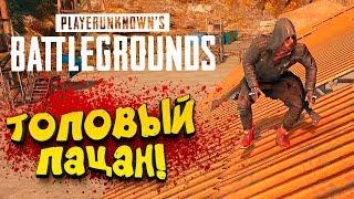 ТОПОВЫЙ ПАЦАН! - ЭПИЧНЫЙ Battlegrounds