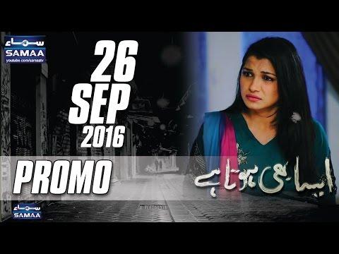 Badtameez Bahu | Aisa Bhi Hota Hai | Promo | 26 Sep 2016