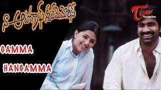 Naa Autograph Movie Songs   Gamma Hangamma Video Song   Ravi Teja, Bhumika