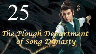 Download lagu The Plough Department of Song Dynasty 25丨The Celestial Guards of Song Dynasty 25