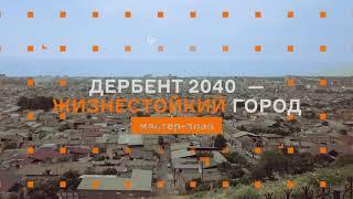 Дербент.  Анонс Открытого международного конкурса на создание мастер плана города
