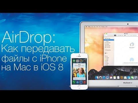 AirDrop: Как передавать файлы с IPhone или IPad на Mac