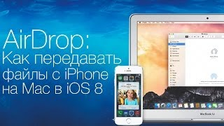 AirDrop: Как передавать файлы с iPhone или iPad на Mac(Жми сюда и узнай об Apple все: http://goo.gl/Vno4RO ! (Подписка на мой канал) Сегодня я расскажу о том как передавать..., 2014-06-12T20:05:10.000Z)