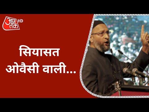 Vote कटेंगे, बंटेंगे या फिर Bengal वाला होगा Owaisi की राजनीति का हश्र? | UP Election