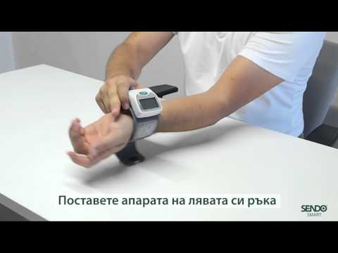 Sendo Smart - апарати за кръвно налягане