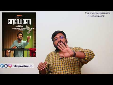 Maradona (malayalam) Review By Prashanth