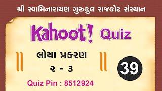 Vachanamrut Kahoot Quiz || Loya Prakaran 2 to 3