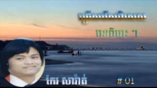 Keo Sarath - Khmer Old Song Collection  - Music MP3 Karaoke Free Download #01