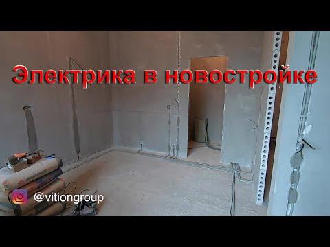 Как сделать электрику в новостройке, наш метод. Ремонт квартиры в новостройке под ключ.