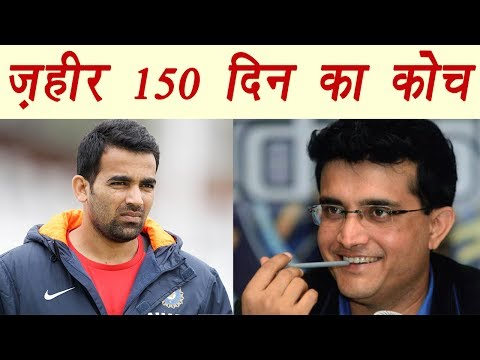Sourav Ganguly says Zaheer Khan has been offered 150 days working Contract । वनइंडिया हिंदी
