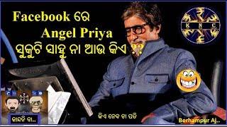 Angel Priya Sukuti Sahu Special Odia Funny KBC   Khanti Berhampuriya KNC Ep 3    Berhampur Aj..