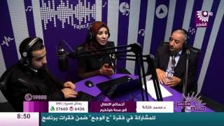 برنامج طلة فجر لقاء الدكتور محمد كتانة