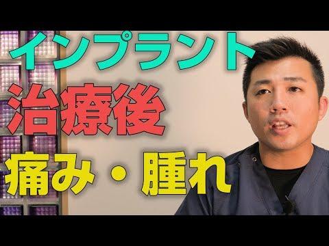 インプラント治療中の痛みや腫れはどんな感じか大阪市都島区の歯医者 アスヒカル歯科
