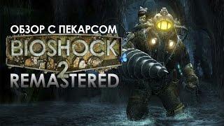 Bioshock 2 Remastered - Обзор с Пекарсом