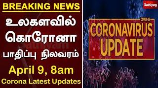 #BREAKING : கொரோனா இன்றைய நிலை - April 9, 8am | Latest Updates