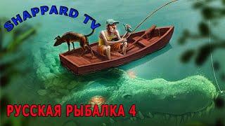 Русская рыбалка 4 По рыбным местам НАЖИВКИ И БЛЕСНА