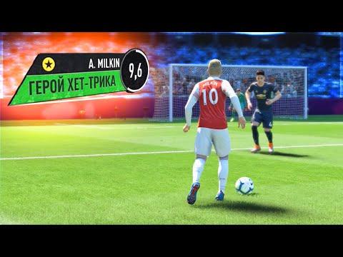 """МИЛКИН СДЕЛАЛ """"ХЕТ-ТРИК"""" - FIFA 19 КАРЬЕРА ЗА ИГРОКА #74"""