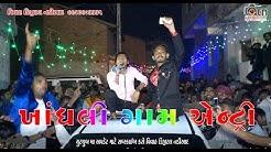 Ashok thakor jordar entry  Khadhali  Live Program 2020 Ni Moj  hd video vivah digital nadiad