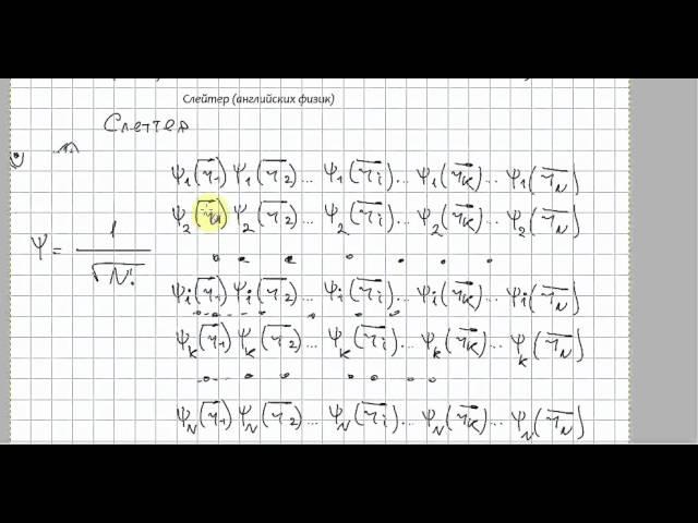 Атомная физика. Лекция 3 вторая часть (25.10.11)