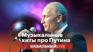 Музыкальные хиты про Путина