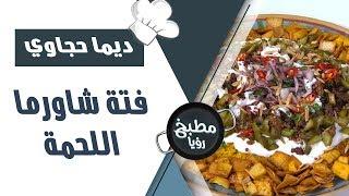 فتة شاورما اللحمة - ديما حجاوي