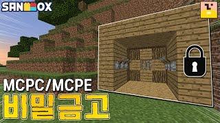 모드없이 나만열수있는 비밀금고 만들기! [마인크래프트 PC/PE:기묘한실험실] Minecraft PC/PE [김뚜띠]