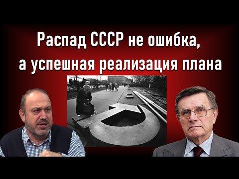 Распад СССР не ошибка, а успешная реализация плана. Нам нужна новая идеология! #Колпакиди #Матузов