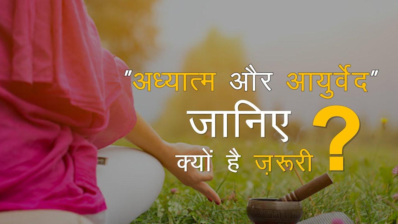 क्या है आयुर्वेद? आध्यात्म और आयुर्वेद का सम्बन्ध। - Ayurveda & its links to Spirituality