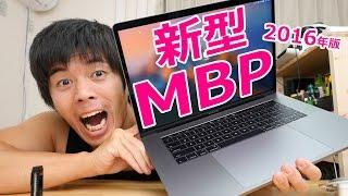 新型Macbook Proがキター!2016年版MBP thumbnail