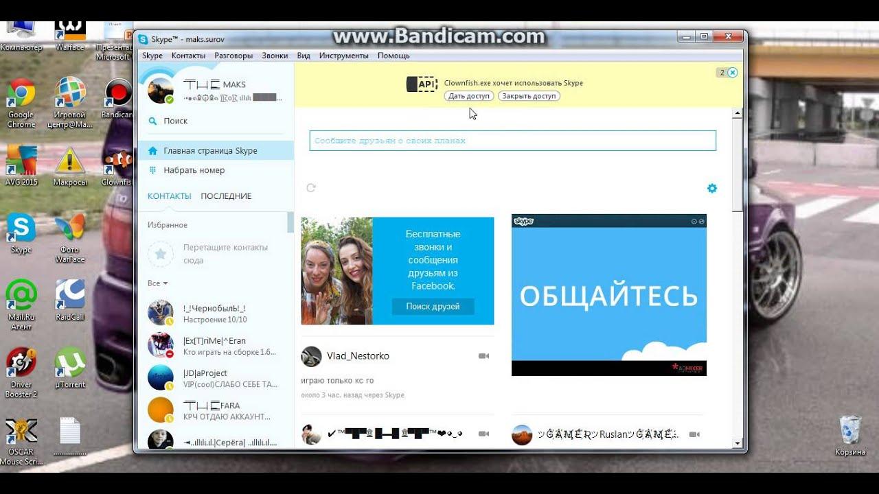 Скачать программу клоун фиш на русском