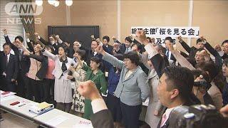 野党 実態解明に向け「桜を見る会」追及本部を設置(19/11/26)