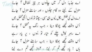 behzad lakhnavi: aey jazbaey dil: nayyara noor (ed) بہزاد لکھنوی: اے جذبۂ دل
